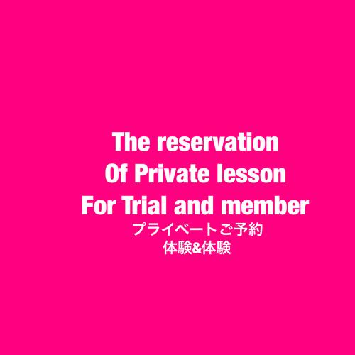 プライベートレッスン予約(会員&体験)private lesson for members and trials