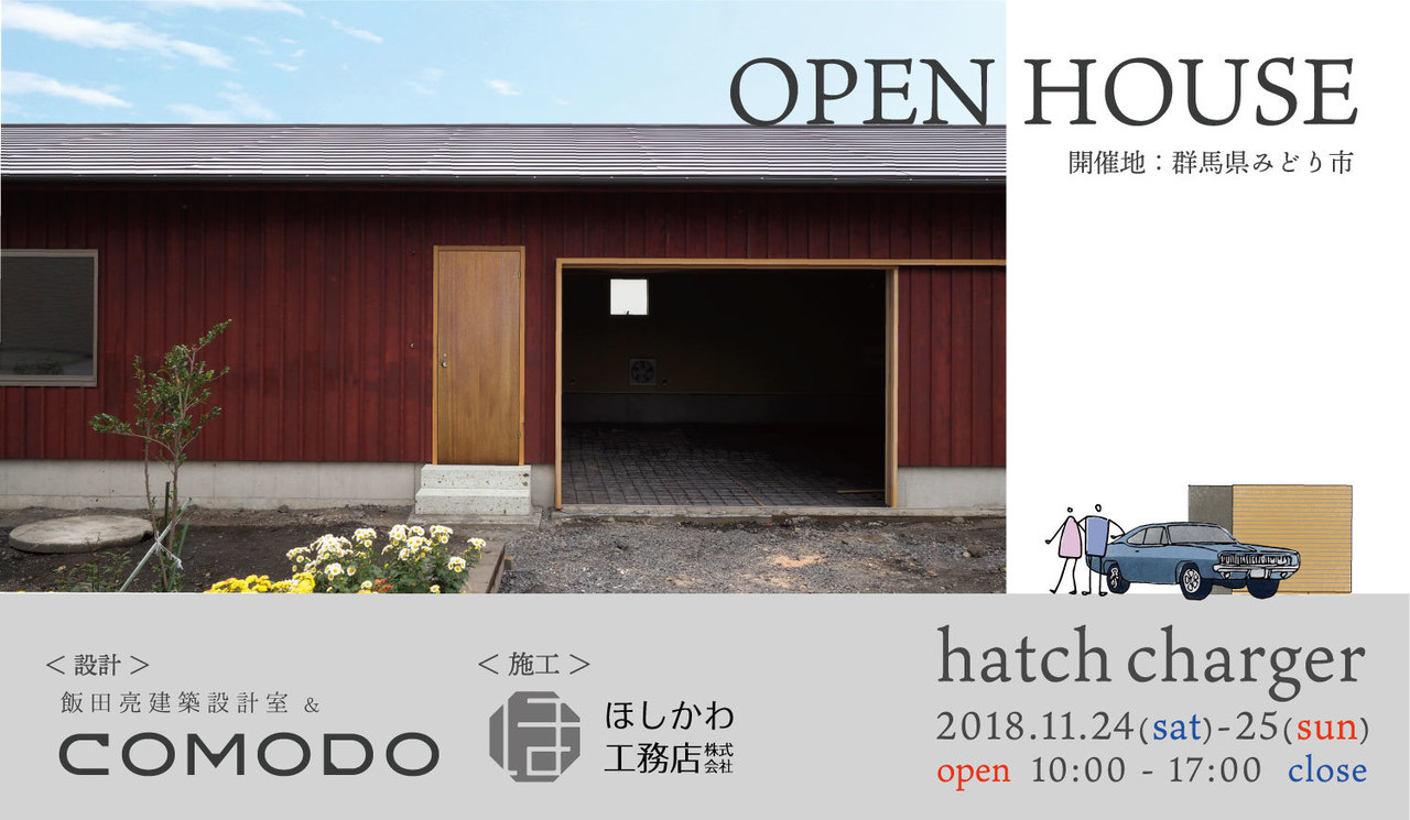 2018.11「hatch charger」暮らしの見学会