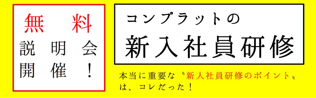 【東京】1/22★無料『新人社員研修説明会』