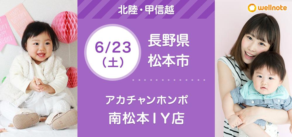 6/23(土)アカチャンホンポ 南松本イトーヨーカドー店   親子撮影会&ライフプラン相談会