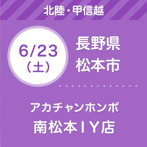 6/23(土)アカチャンホンポ 南松本イトーヨーカドー店 | 親子撮影会&ライフプラン相談会