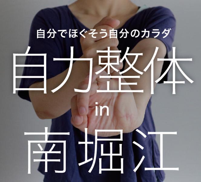 自力整体 堀江教室(火・木)19:00~20:30