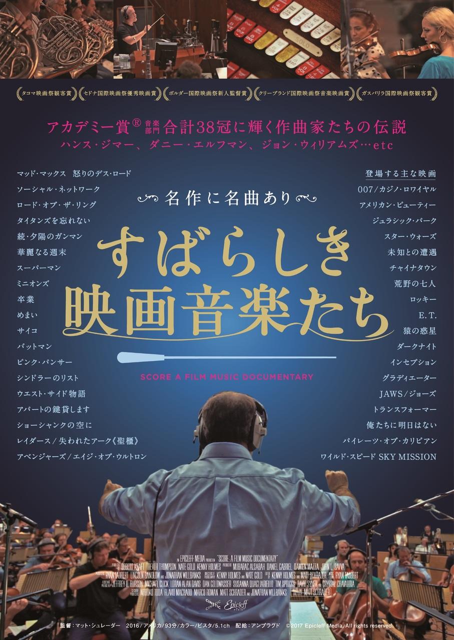 6/24(日)『すばらしき映画音楽たち』
