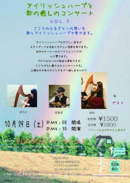 アイリッシュハープと歌と癒しのコンサート vol.2