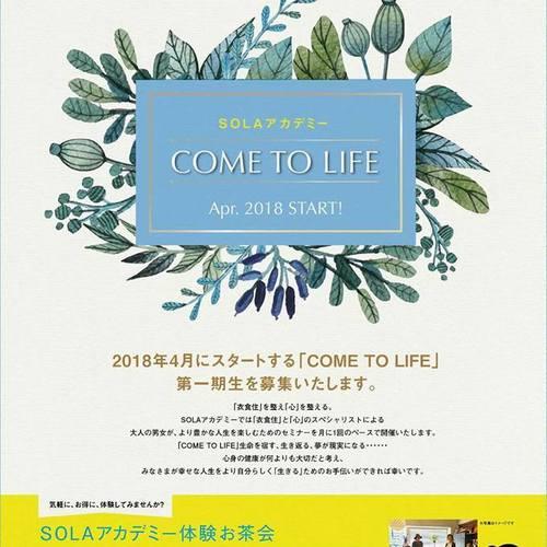 2/15(木) SOLAアカデミー体験お茶会@Class.salon