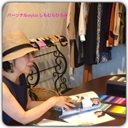 9/29(金)SOLAアカデミー主催『「衣」ファッションスタイリング講座』パーソナルスタイリストしもむらひろみ