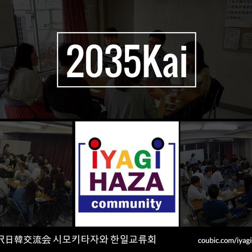 下北沢日韓交流会「2035Kai」시모키타자와한일교류회[2035Kai]