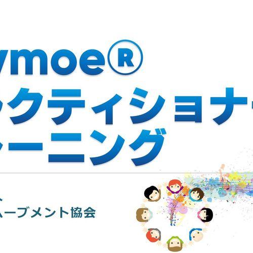 Rhymoe®プラクティショナートレーニング<東京>