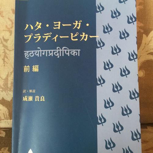 『ハタ・ヨーガ・プラディーピカー』第1章教典学習会