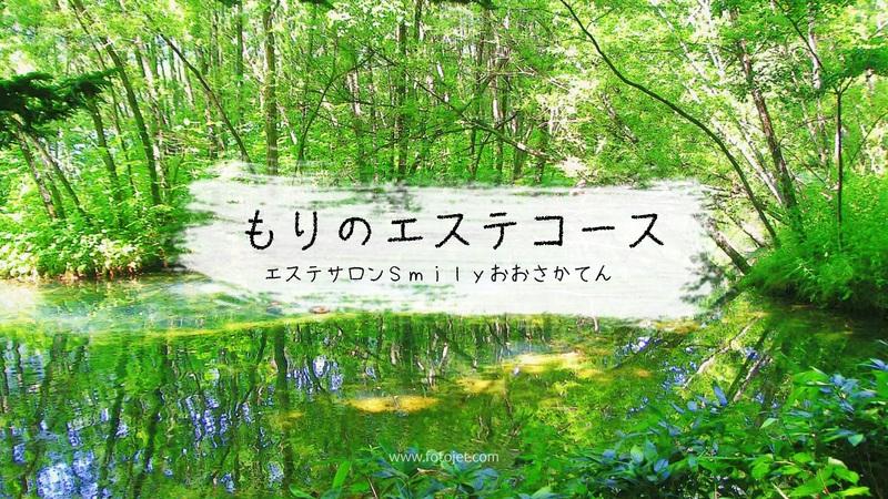 森の癒しコース 大阪店