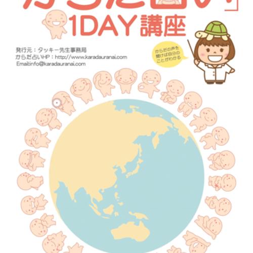 【大阪】からだ占い®1day講座