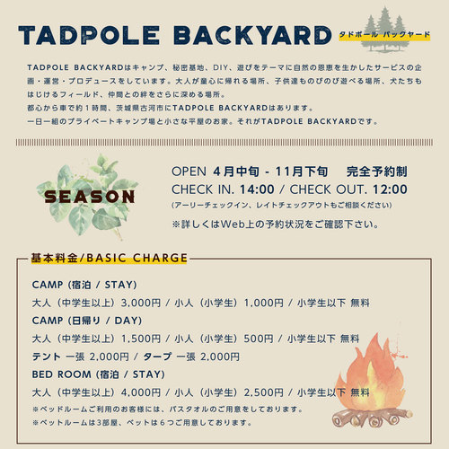TADPOLE backyard 予約受付