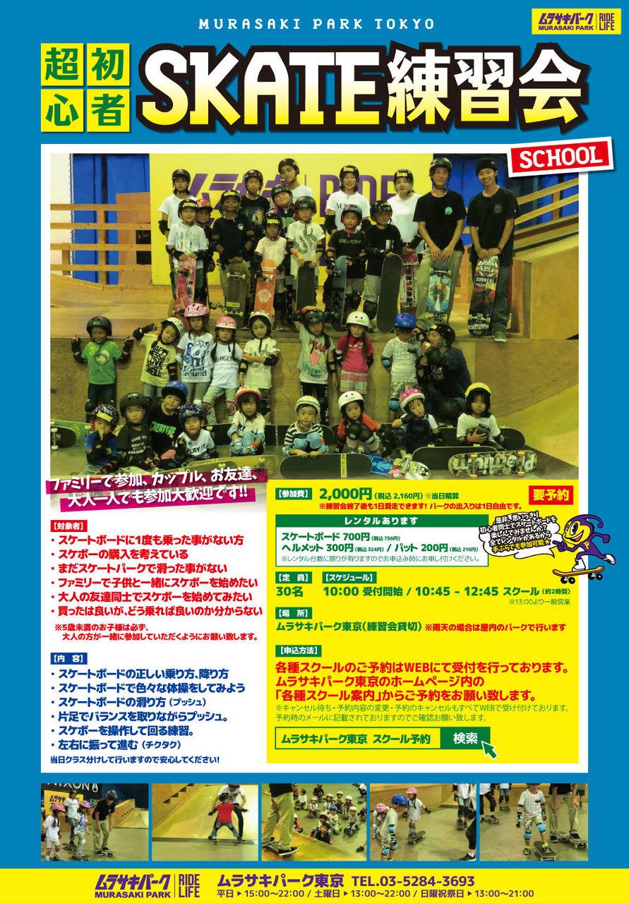 【スケートボード】超初心者練習会【受付 10:00〜】10:45〜12:45