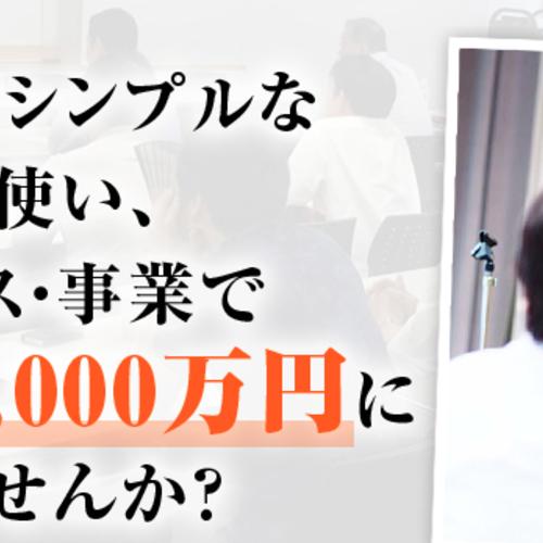 12/4(月)15:00 『即実践・結果に繋がるマーケティングセミナー』