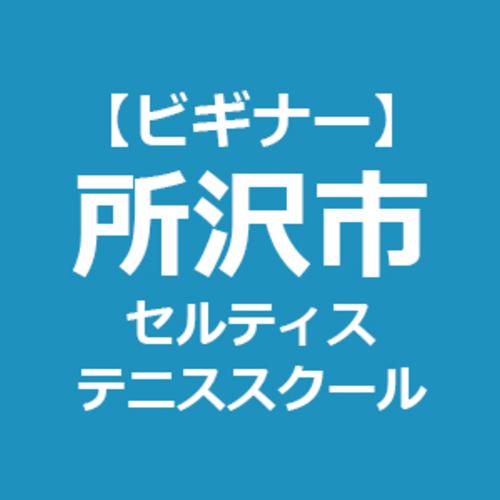 【ビギナー】女子ダブルス大会 所沢市