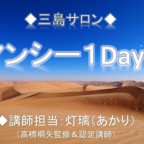 【三島サロン】ジオマンシー1Day講座(占い用サザレ石付き)