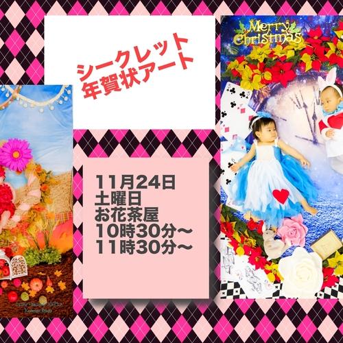 【早期予約特典あり!】11月24日 年賀状・クリスマス・ハーベスト撮影会INお花茶屋