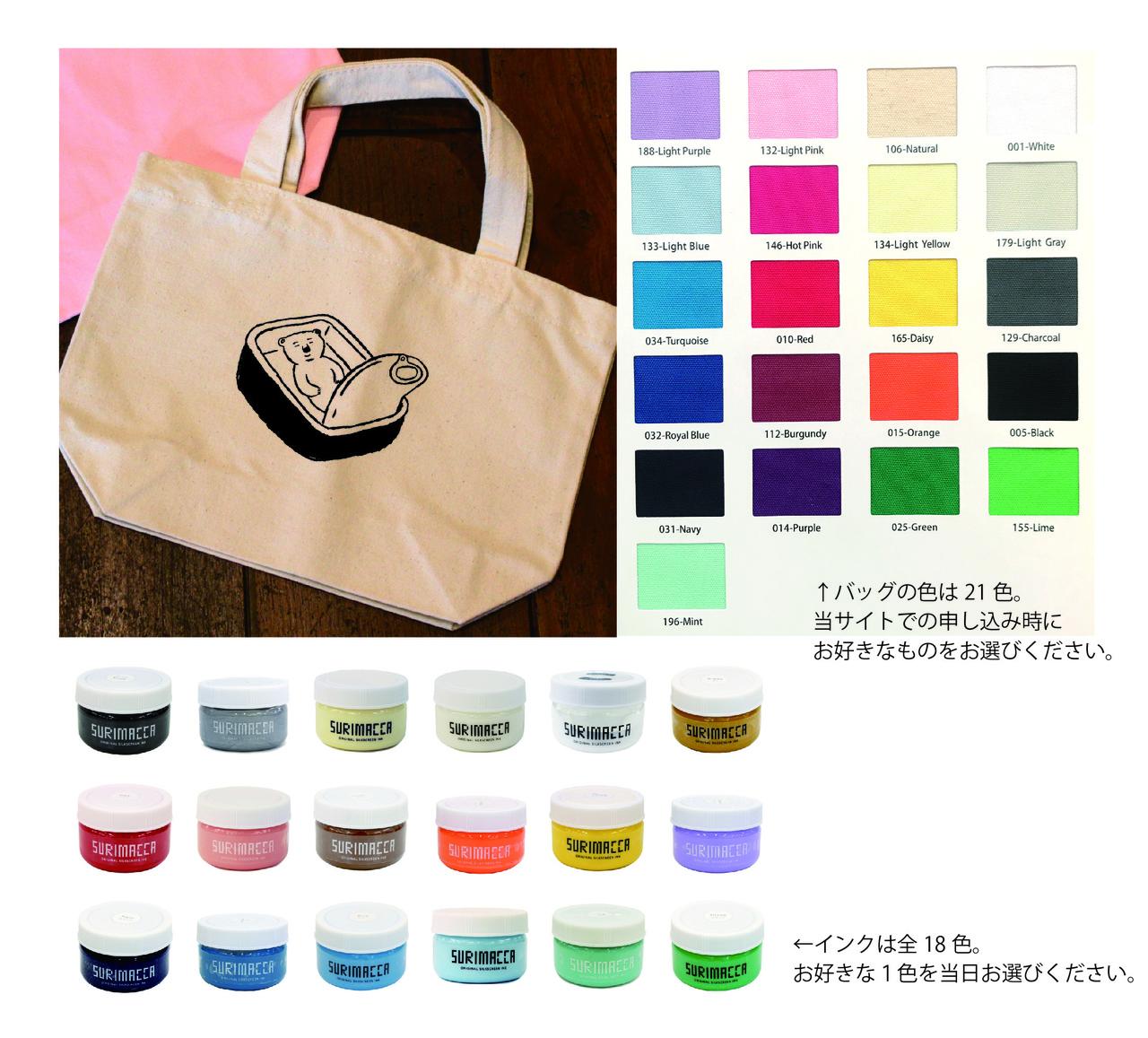 4/14-15 柴田ケイコワークショップ・スリマッカでランチバッグを作ろう!(柄:しろくま缶)at EDiTORS