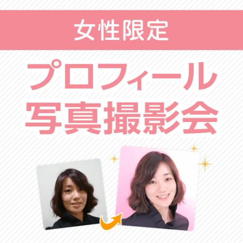 【関東/女性】プロフィール写真撮影会