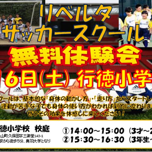 【行徳小学校】☆6月16日体験会☆