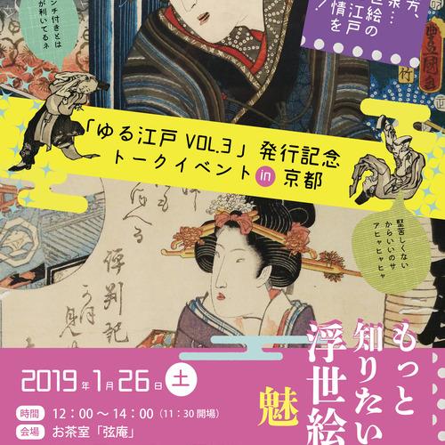 「ゆる江戸VOL.3出版」発行記念イベント【もっと知りたい!浮世絵の魅力】