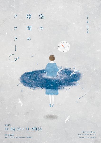 【11/18(土)絵と音と言葉のユニット『repair』演奏会】