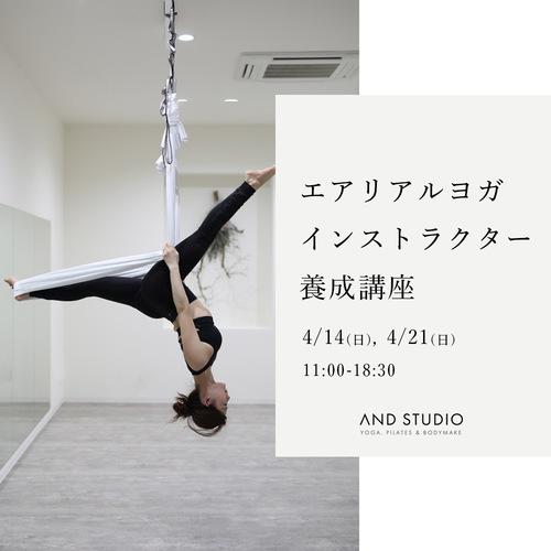 【4/14,4/21開催】エアリアルヨガインストラクター養成講座