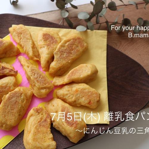 7月5日(木) 榑林美樹先生の離乳食のパン教室