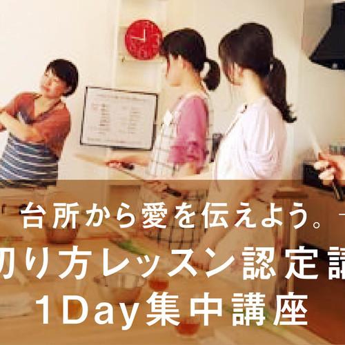 【大阪開催】『野菜の切り方レッスン認定講師』養成1DAY集中講座