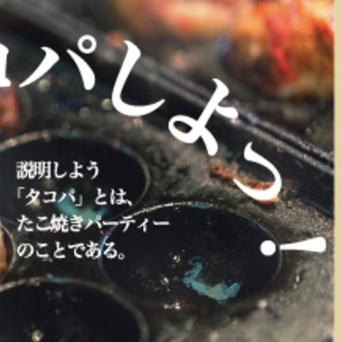 「タコパ」を楽しもう! <kaidan Party!!(カイダン・パーティー)1>