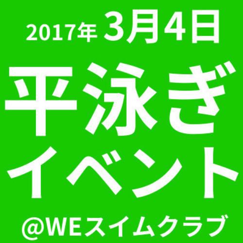 今井亮介の平泳ぎクリニック 2017年3月4日