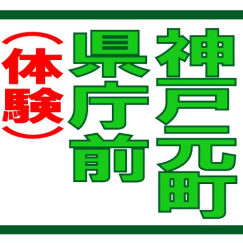 [体験受講/新年1月より]神戸元町県庁前教室