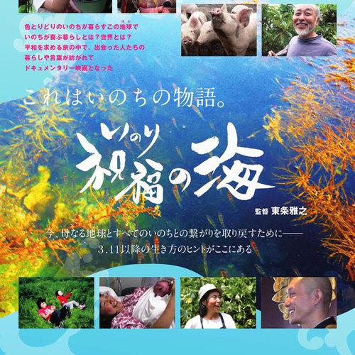 ドキュメンタリー映画「祝福の海」