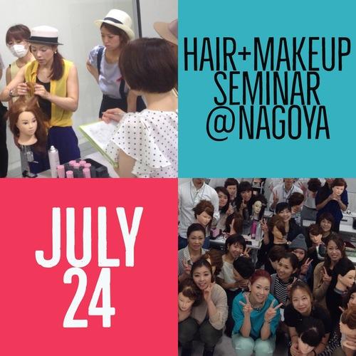 ヘア+メイクセミナー 7/24 @名古屋