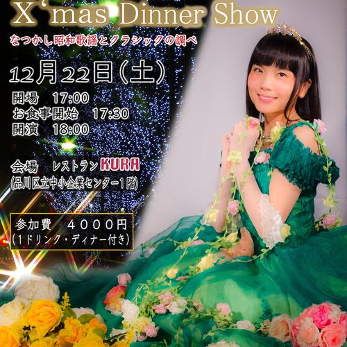 2018年12月22日(土)「白雪ありあのX'mas Dinner Show」