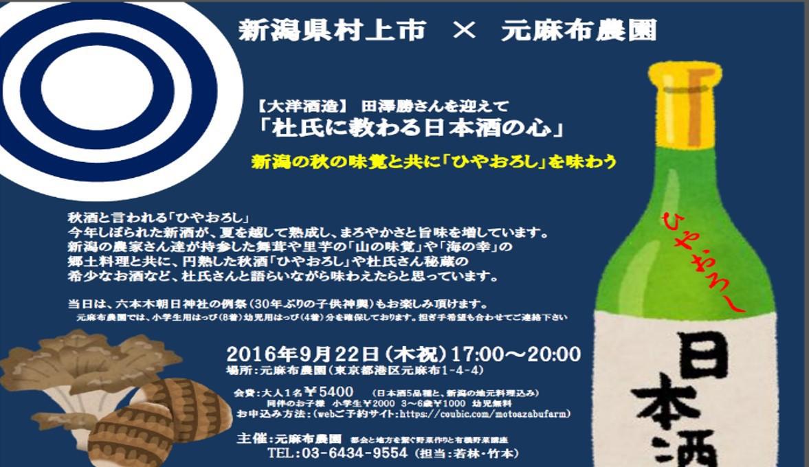 9/22(木祝)日本酒好き集まれ! 新潟の秋の味覚と共に秘蔵の日本酒を味わおう!