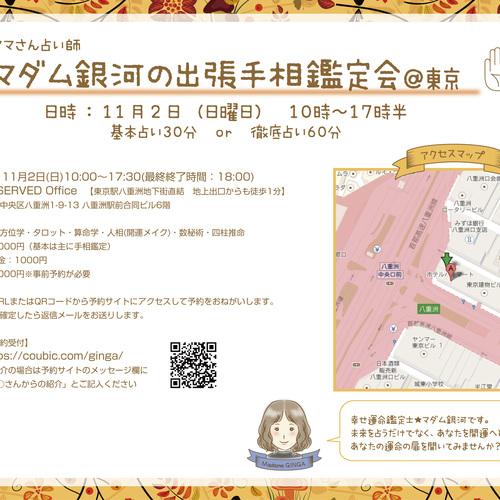 11月2日(日):東京鑑定会
