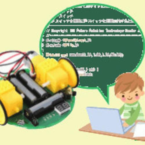 夏休み短期講座A:ロボットエンジニア養成ゼミナール