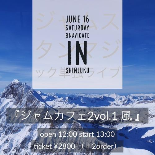 6/16(土)新宿navicafe