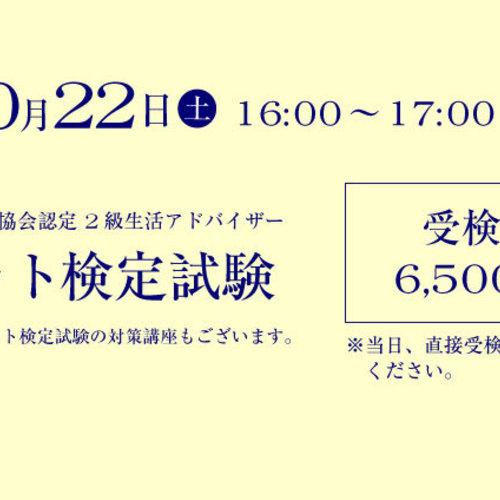 日本ダイエット健康協会認定:2級生活アドバイザー検定試験受検申込み