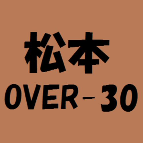 8月25日松本 OVER–30クラス【FPJ 2019】【予備日9月1日】