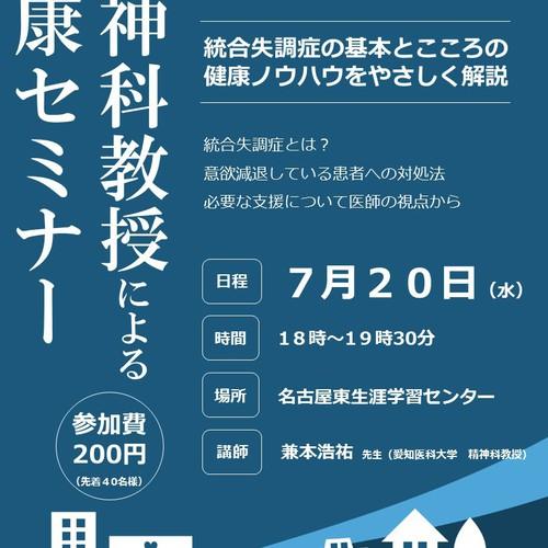 こもれびサークル2016(健康セミナー)