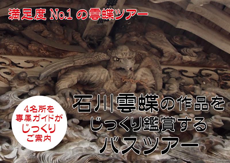 名工・石川雲蝶の作品をじっくり・ゆっくり鑑賞するバスツアー