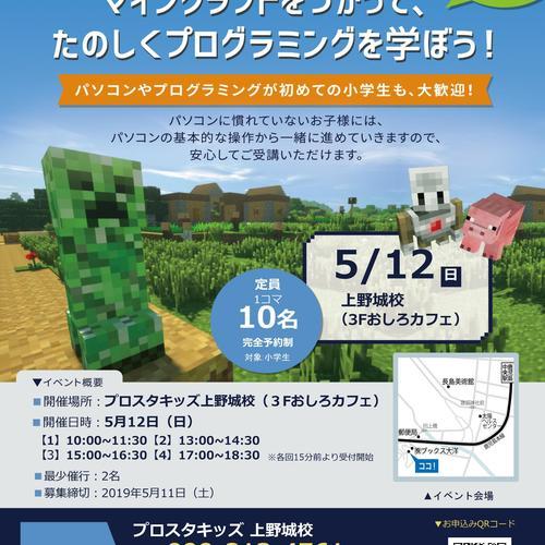 【鹿児島・上野城】マインクラフトで学ぶ、プログラミング?!プロスタキッズ特別イベントの開催