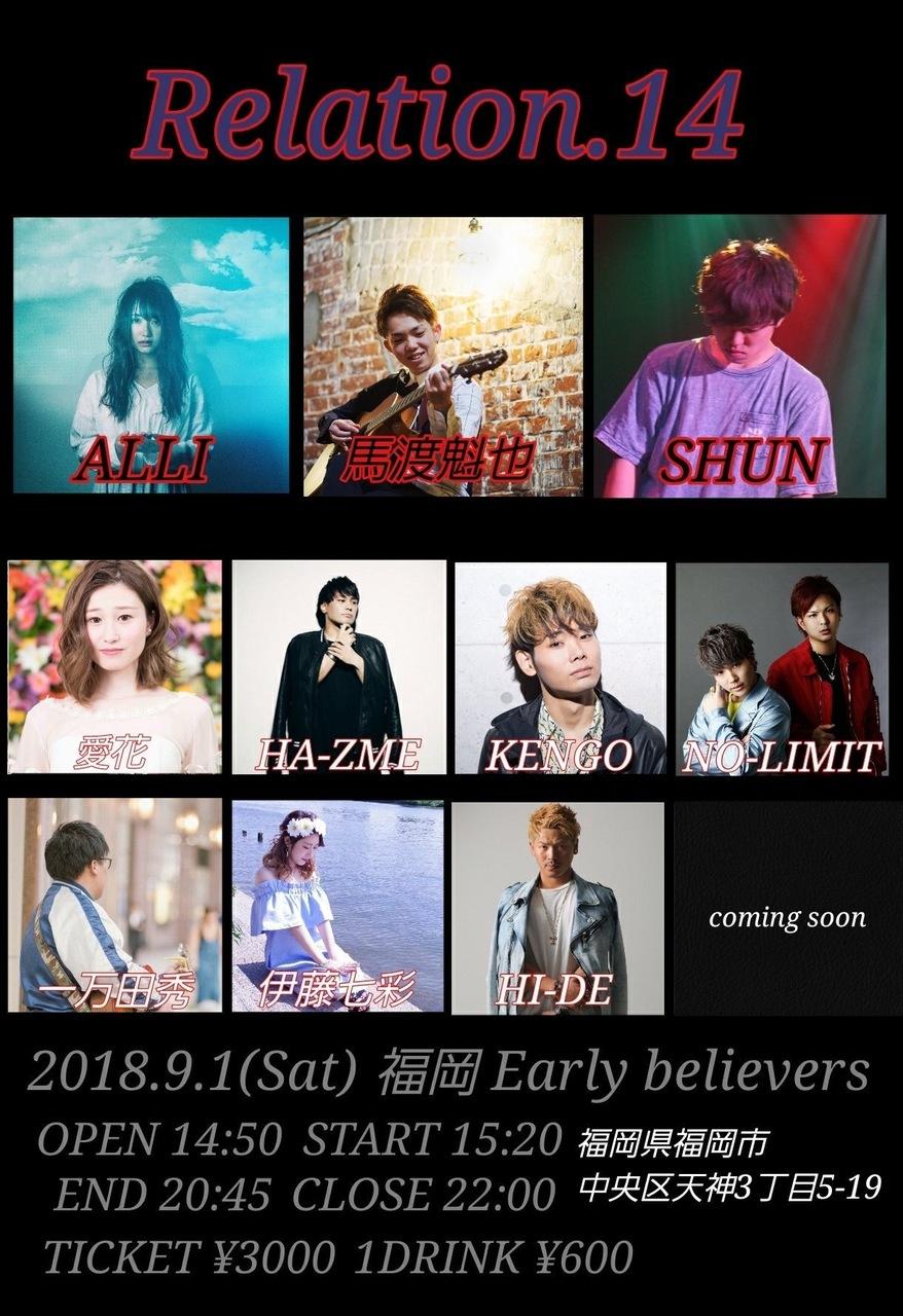2018.09.01(土) 福岡「Relation.14」
