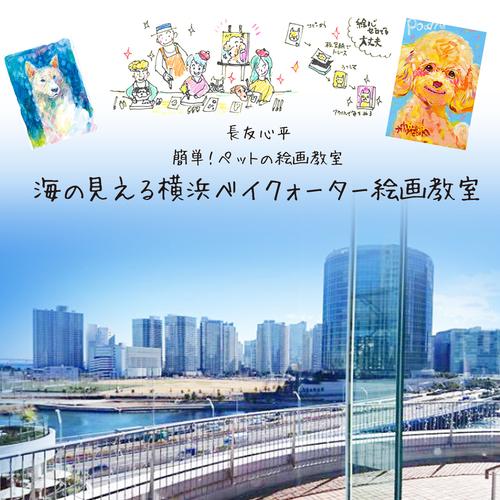【海の見える横浜ベイクォーター絵画教室】初心者でも簡単ペットの絵画教室
