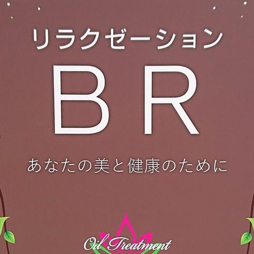 【リラクゼーションBR】ご予約はこちら