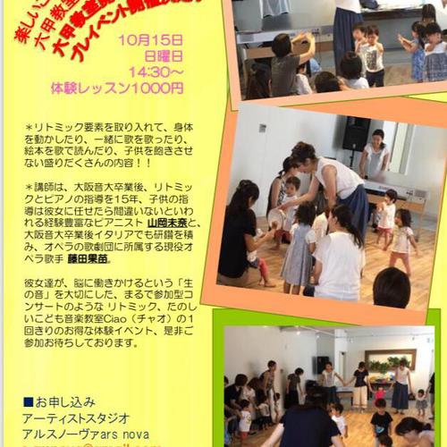 幼児音楽教室Ciao六甲教室プレイベント!「気軽な気持ちで本気のレッスン♪ リトミック~ハロウィンイベント~」