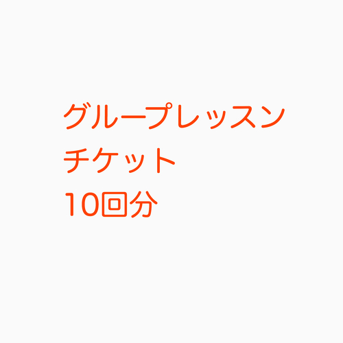 カード払い【チケット10回 (90日間有効)】