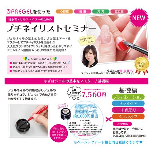 【東京五反田】プチネイリストセミナー 基礎編
